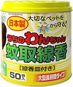 うちのわんちゃん蚊取線香50巻